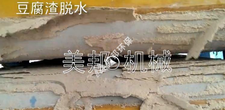 湖南豆腐渣bob电竞压榨脱水视频