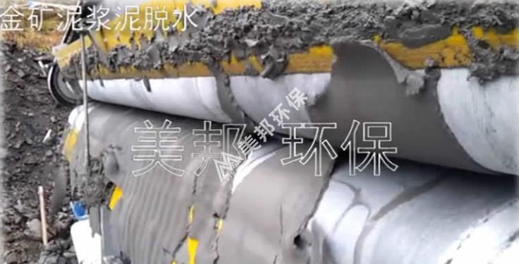 贵州天柱金矿尾矿天天中彩票app老版本现场脱水视频